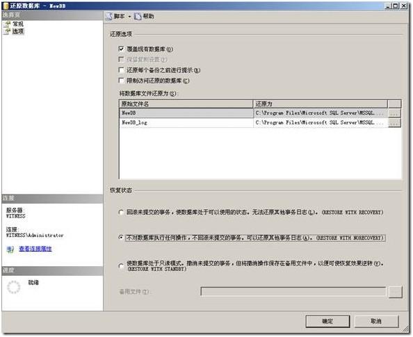 SQL SERVER 2005镜像配置(包含见证服务器)